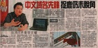 20110703-DotAsia-HK-Daily-News-B04.jpg